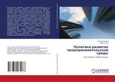 Borítókép a  Политика развития предпринимательской среды - hoz