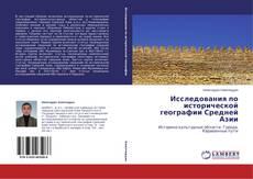 Couverture de Исследования по исторической географии Средней Азии
