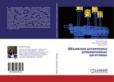 Обложка Объемная штамповка алюминиевых заготовок