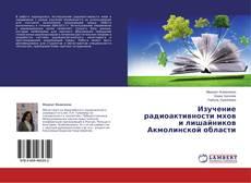 Buchcover von Изучение радиоактивности мхов и лишайников Акмолинской области