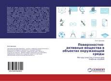 Bookcover of Поверхностно-активные вещества в объектах окружающей среды