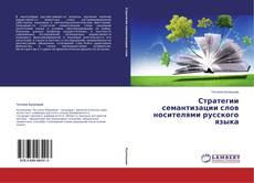 Обложка Стратегии семантизации слов носителями русского языка
