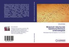 Bookcover of Водные эмульсии промышленных олигомеров