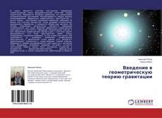 Copertina di Введение в геометрическую теорию гравитации