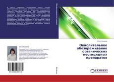 Capa do livro de Окислительное обезвреживание органических пестицидных препаратов