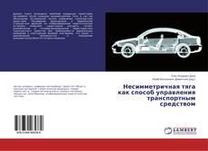 Обложка Несимметричная тяга как способ управления транспортным средством