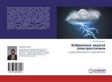 Bookcover of Избранные задачи электростатики