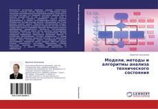 Обложка Модели, методы и алгоритмы анализа технического состояния