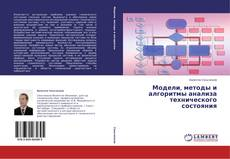Portada del libro de Модели, методы и алгоритмы анализа технического состояния