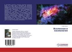Buchcover von Вселенная и космология