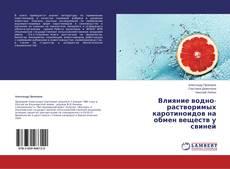 Copertina di Влияние водно-растворимых каротиноидов на обмен веществ у свиней