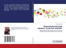 """Обложка Психологический проект """"счастье жизни"""""""