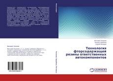 Обложка Технология фторсодержащей резины  ответственных автокомпонентов