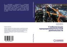 Глобализация предпринимательской деятельности kitap kapağı