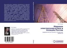 Couverture de Мировая  электроэнергетика и позиции России