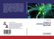 Bookcover of Стресс и репродуктивная функция