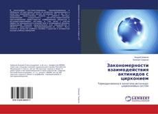 Borítókép a  Закономерности взаимодействия актинидов с цирконием - hoz
