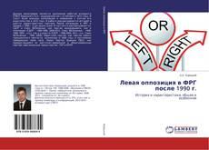Bookcover of Левая оппозиция в ФРГ после 1990 г.