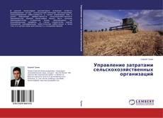 Bookcover of Управление затратами сельскохозяйственных организаций
