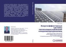 Bookcover of Энергоэффективные системы теплохладоснабжения плодоовощехранилищ