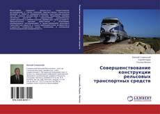 Capa do livro de Совершенствование конструкции рельсовых транспортных средств
