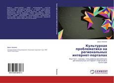 Portada del libro de Культурная проблематика на региональных интернет-порталах