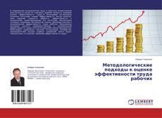 Bookcover of Методологические подходы к оценке эффективности труда рабочих