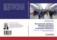 Bookcover of Восприятие времени: автоматические и контролируемые сознанием процессы