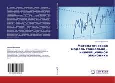 Bookcover of Математическая модель социально – инновационной экономики