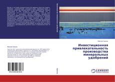 Bookcover of Инвестиционная привлекательность производства минеральных удобрений