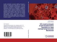 Copertina di NO и регуляция агрегационного процесса при гипертонической болезни