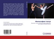 Portada del libro de Философия танца