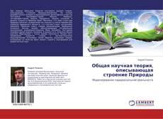 Bookcover of Общая научная теория, описывающая строение Природы
