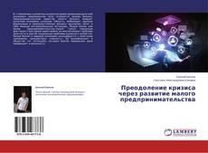 Buchcover von Преодоление кризиса через развитие малого предпринимательства