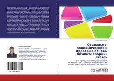 Обложка Социально-экономические и правовые основы лизинга: сборник статей