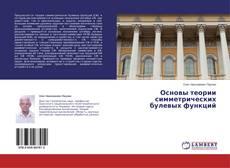 Bookcover of Основы теории симметрических булевых функций