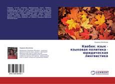 Bookcover of Квебек: язык - языковая политика - юридическая лингвистика