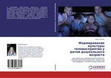 Copertina di Формирование культуры телевосприятия у детей дошкольного возраста