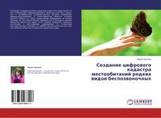 Bookcover of Создание цифрового кадастра местообитаний редких видов беспозвоночных