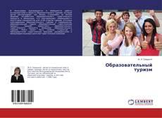 Bookcover of Образовательный туризм