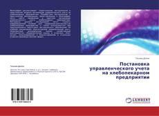 Bookcover of Постановка управленческого учета на хлебопекарном предприятии