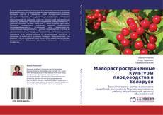 Buchcover von Малораспространенные культуры плодоводства в Беларуси
