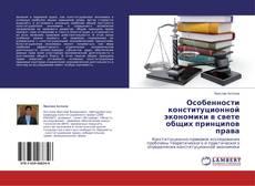 Borítókép a  Особенности конституционной экономики в свете общих принципов права - hoz