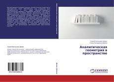 Аналитическая геометрия в пространстве kitap kapağı