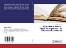 Обложка Служение и венец. Пушкин в творчестве Михаила Булгакова