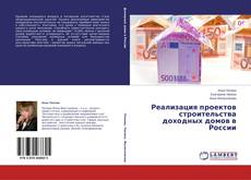 Couverture de Реализация проектов строительства доходных домов в России