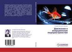 Bookcover of Движение в инерционном подпространстве
