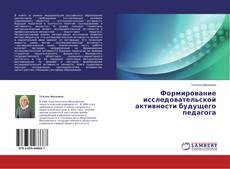 Buchcover von Формирование исследовательской активности будущего педагога