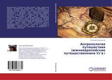 Bookcover of Антропология путешествия (южноевропейские путешественники XV в.)