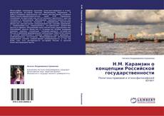 Обложка Н.М. Карамзин о концепции Российской государственности